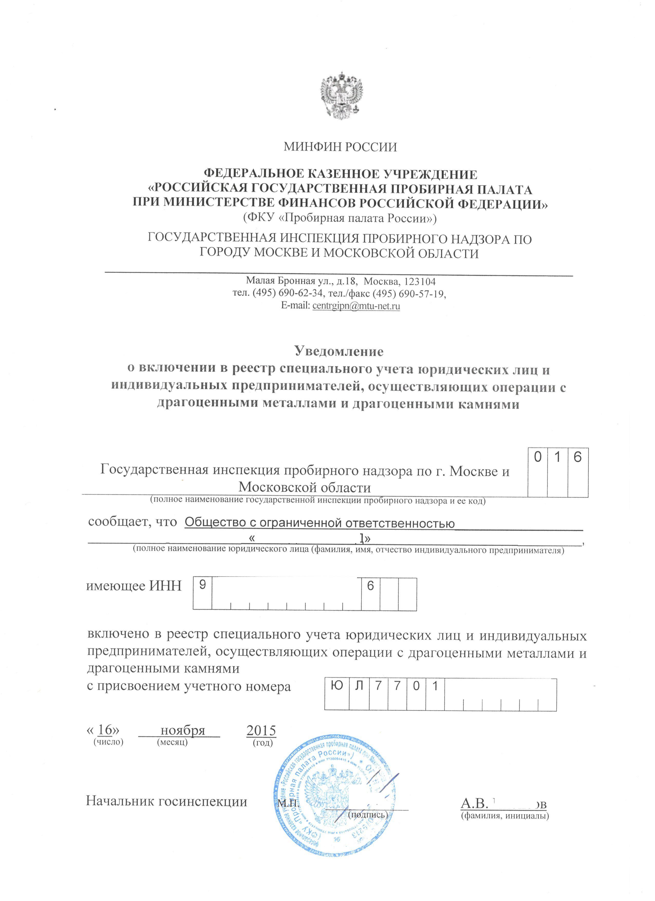 Открытие ломбардов в москве банки деньги под залог москва